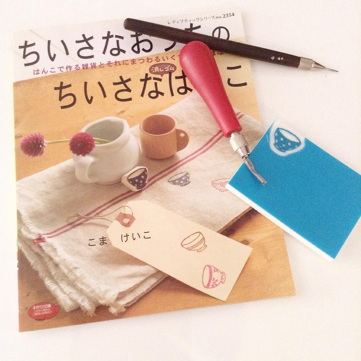 Nuestros materiales favoritos: bloques de goma japoneses para carvar sellos